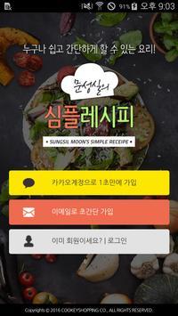심플레시피 - 문성실의 간편 집밥 요리 poster