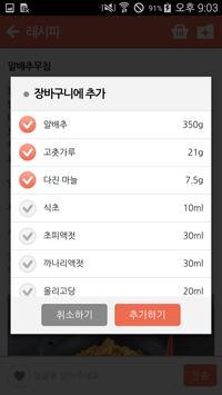 심플레시피 - 문성실의 간편 집밥 요리 apk screenshot