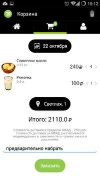 Лукино apk screenshot