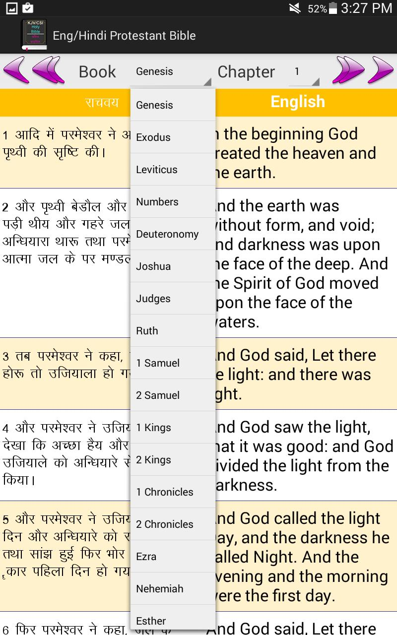 English Hindi KJV/CSI Bible for Android - APK Download