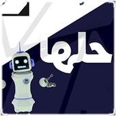 7ilha Game icon