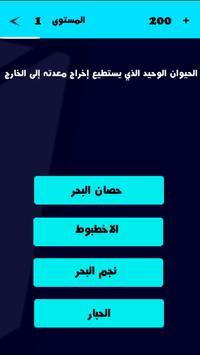 7ilha Game apk screenshot