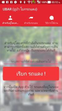 UBAR ROD DANG poster