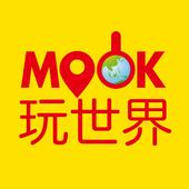 MOOK玩世界 icon