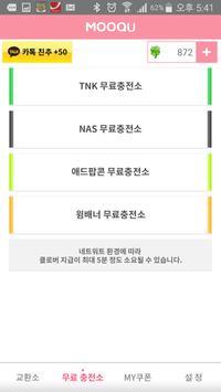 무쿠[무료쿠폰]For 화장품 screenshot 6