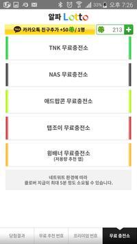 알파로또365 - 매주무료로또번호5개추천 apk screenshot