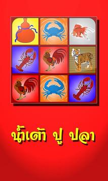 Calabash Crab Fish poster