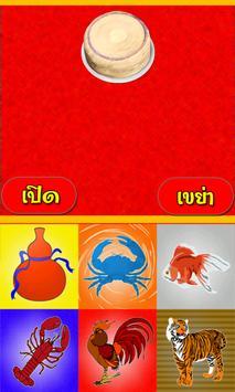 Calabash Crab Fish apk screenshot