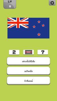 ปริศนา ธงชาติ screenshot 4