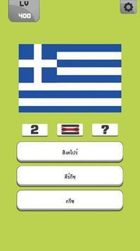 ปริศนา ธงชาติ screenshot 8