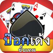 Pokdek card games icon