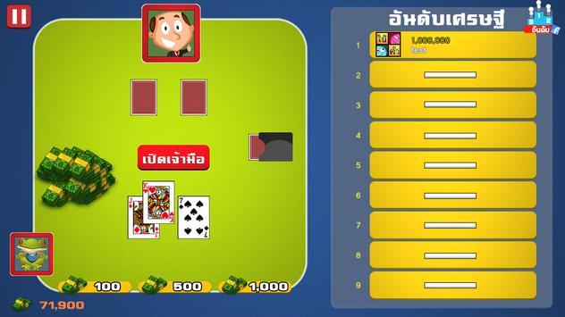 Pokdek card games apk screenshot