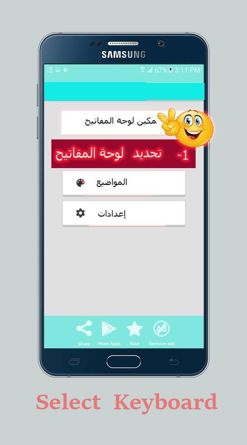 عربىArabic English keyboard for language harakat for Android - APK