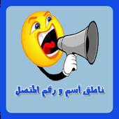 ناطق اسم المتصل و رقمه جديد icon