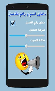 ناطق اسم المتصل و رقمه جديد apk screenshot