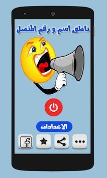 ناطق اسم المتصل و رقمه جديد poster