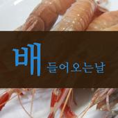 배들어오는날 - 산지 해산물 직배송 알림 서비스 icon