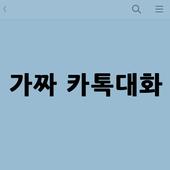 가짜 카톡 대화 icon