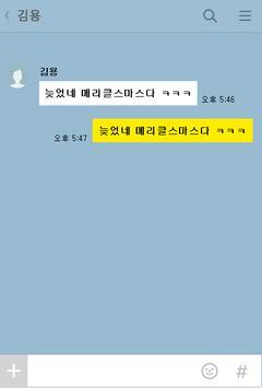 가짜 카톡 대화 apk screenshot