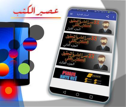 ملخص كتاب 22 سرا اداريا لتحقيق الكثير بالقليل poster