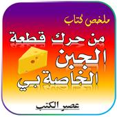 ملخص كتاب من الذي حرك قطة الجبن الخاصة بي - ملخصات icon