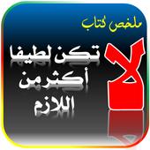 ملخص كتاب لا تكن لطيفا أكثر من اللازم ملخصات For Android Apk Download