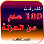 ملخص رواية 100 عام من العزلة - ملخصات icon