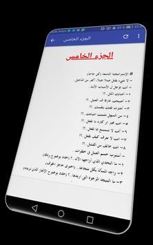 ملخص كتاب قوة التركيز - ملخصات screenshot 2