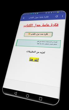 ملخص كتاب قوة التركيز - ملخصات screenshot 3