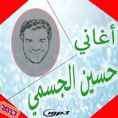 حسين الجسمي - أحلى الأغاني mp3 biểu tượng