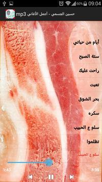 حسين الجسمي - أحلى الأغاني mp3 ảnh chụp màn hình 1