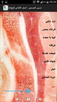 حسين الجسمي - أحلى الأغاني mp3 ảnh chụp màn hình 3