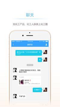 化工圈 screenshot 2