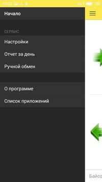 Учет электроинструмента screenshot 1