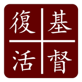 Orthodox Prayerbook Engish/中文 icon
