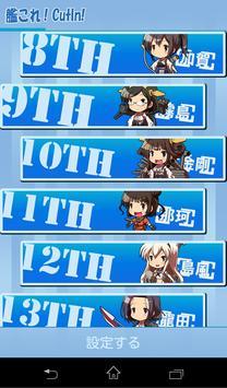 艦これカットイン(ver.コレキタ) poster