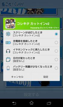 艦これカットイン(ver.コレキタ) apk screenshot