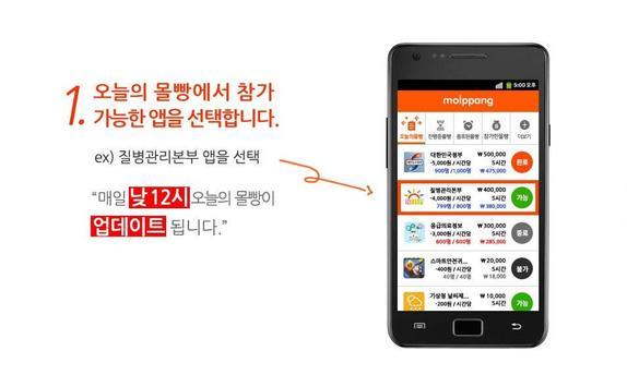 몰빵 - 복불복 리워드앱 poster