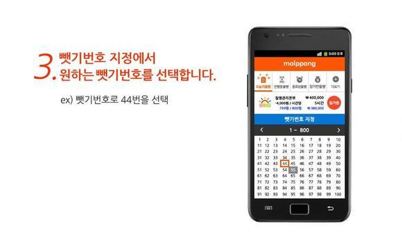 몰빵 - 복불복 리워드앱 apk screenshot
