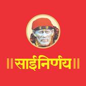 Sai Nirnay icon