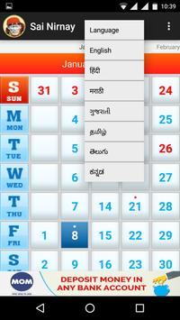 Sai Nirnay apk screenshot