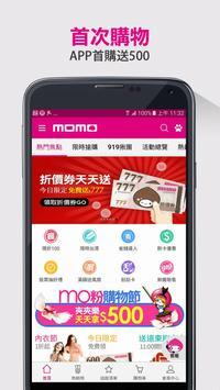 momo購物網-行動購物第一站,全通路兩百萬件商品一指購足 poster