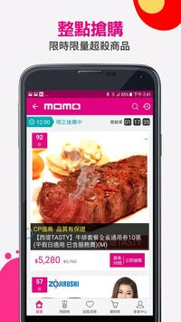 momo購物網 screenshot 1