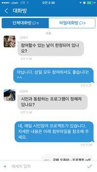 모모보드 apk screenshot