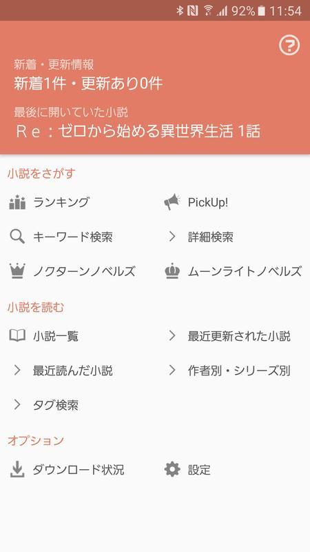 小説を読もう!オフラインリーダー for Android - APK Download