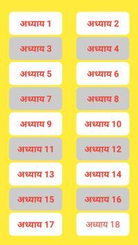 Bhagavad Gita in Hindi - shrimad bhagwat geeta poster