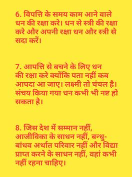Chanakya Niti in Hindi, thoughts, Quotes poster