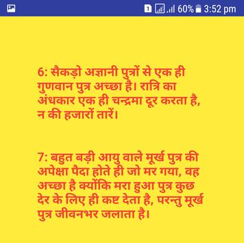 Chanakya Niti in Hindi, thoughts, Quotes screenshot 1