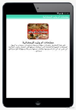 مملحات ام وليد الرمضانية screenshot 3