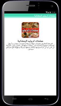 مملحات ام وليد الرمضانية screenshot 1